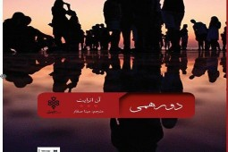 ‎ 'The Gathering' by Anne Enright available in Iranian bookstores