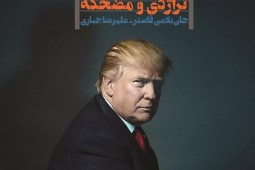 ‎'Trump in the White House' published in Persian‎