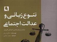 واکاوی ارتباط بین تنوع زبانی و عدالت اجتماعی در یک کتاب