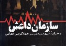 Book on ISIS delves into a Middle Eastern crisis
