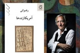 ‎'The Americanized People' by French-Iranian author reviewed ‎