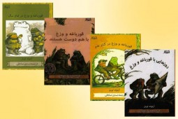 Persian language kids read 'Adventures of Frog & Toad' ‎