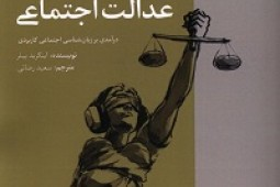 ‎'Linguistic Diversity and Social Justice' reaches Iranian bookstores