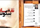 Psychological thriller 'The Silent Patient' at Iranian bookstores