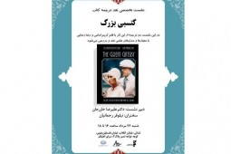 Persian translations of 'The Great Gatsby' to be reviewed