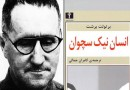 Brecht's 'The Good Person of Szechwan' released in Persian
