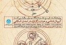 Conference of Cosmology in the Islamic Civilization due