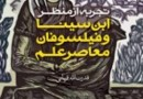Book compares Avicenna's view on science philosophy with contemporary ‎philosophers