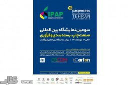 ‎150 companies to participate at 3rd Iran's Printing Exhibition