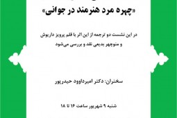 ‎ Two Persian translations of Joyce