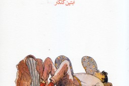 Persian translation of 'The Twelve Chairs' due