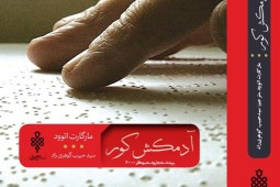 A new Persian translation of 'The Blind Assassin' released