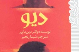 Young adult drama novel 'Monster' reaches Iranian readership