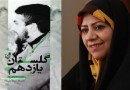 ‎'The Eleventh Golestan' wins the Eurasian Literature Award