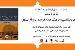 کتاب «تاریخ مردمشناسی و فرهنگ مردم ایران در روزگار پهلوی» روی میز نقد