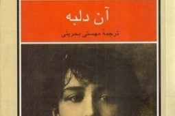 Persian translation of 'Camille Claudel' reprinted twice