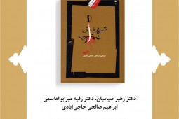 ‎'Martyrs of Neynava' to be reviewed in Literati House‎