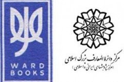 Iranian encyclopedia center, Jordanian institute sign publishing agreement