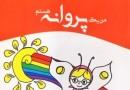 44 داستان کوتاه از دانشآموزان در یک کتاب