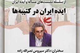 نشست «ایده ایران در کتیبه ها» برگزار میشود