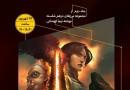 دومین جلد «مرزهای درهم شکسته» رونمایی میشود
