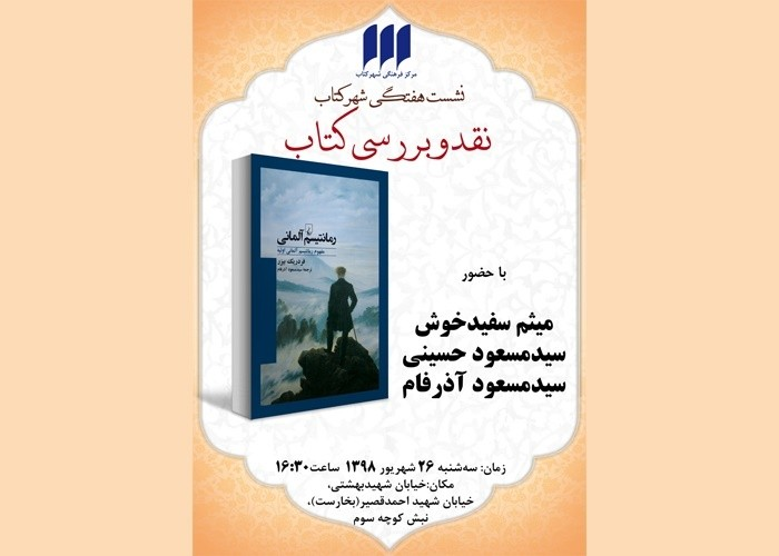 Persian translation of book on German Romanticism to be reviewed ‎