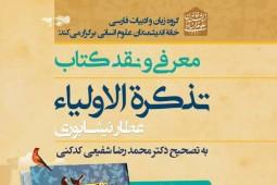 تصحیح محمدرضا شفیعیکدکنی از «تذکرهالاولیا» عطار نیشابوری بررسی میشود