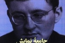 New Persian translation of 'The Society of the Spectacle' published  ‎