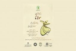 همایش بزرگداشت مولانا در بنیاد ایرانشناسی