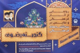Antique version of 'Masnavi' to be unveiled in Mashhad
