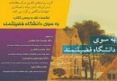 ‎'Towards the Virtuous University' in Persian to be reviewed