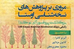 مروری بر پژوهشهای نسخهشناسی اوستا در دانشگاه تهران