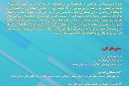 فراخوان پژوهشی پژوهشکده تاریخ اسلام