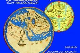 دومین همایش جغرافیای تاریخی برگزار میشود