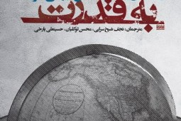 Farid Zakaria's 'From Wealth to Power' at Iranian bookstores