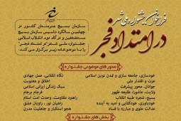 فراخوان جشنواره ملی شعر «درامتدادفجر» منتشر شد