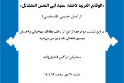 Two Persian translations of Palestinian novel to be reviewed ‎