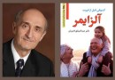 Medical book by Iranian Professor of McGill University released ‎