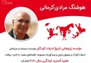 هوشنگ مرادی کرمانی دوباره نامزد جایزه آسترید لیندگرن شد