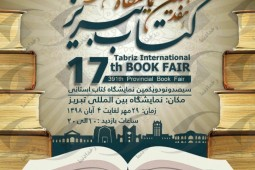 17th Tabriz Int'l Book Fair kicks off