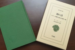 Attar's 'Elahi-Nameh' published in Japanese