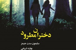 'The Broken Girls' at Iranian bookstores