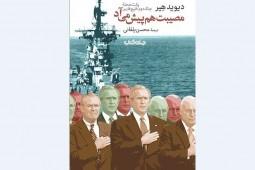 پشت صحنه جنگ دوم خلیج فارس به روایت دیوید هیر