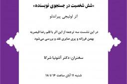 ترجمه بهمن فرزانه، پری صابری و رضا قیصریه زیر چتر نقد
