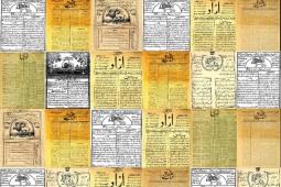 جستوجوی مشاهیر تاریخ ایران در مطبوعات و مجلات قدیمی دوره قاجار
