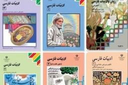 واکنش سازمان پژوهش کتب درسی به لیست حذفیات کتابهای ادبیات