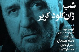 "‎""Night of Jean-Claude Carrière"" to be held in Tehran"
