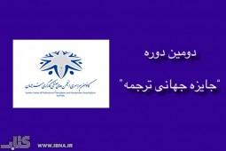10 نامزد نهایی جایزه جهانی ترجمه ایران کداماند؟