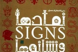 جستارهایی در شرح معانی پنهان نمادها
