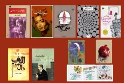 نامزدهای دومین دوره جایزه جهانی ترجمه ایران در یک نگاه